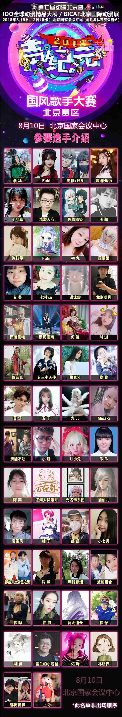 年度超人气二次元盛会第七届动漫北京即将开幕! 漫展 第13张