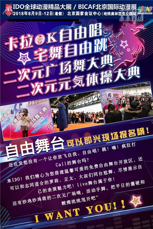 年度超人气二次元盛会第七届动漫北京即将开幕! 漫展 第20张