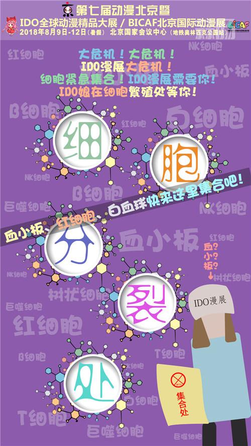 年度超人气二次元盛会第七届动漫北京即将开幕! 漫展 第17张
