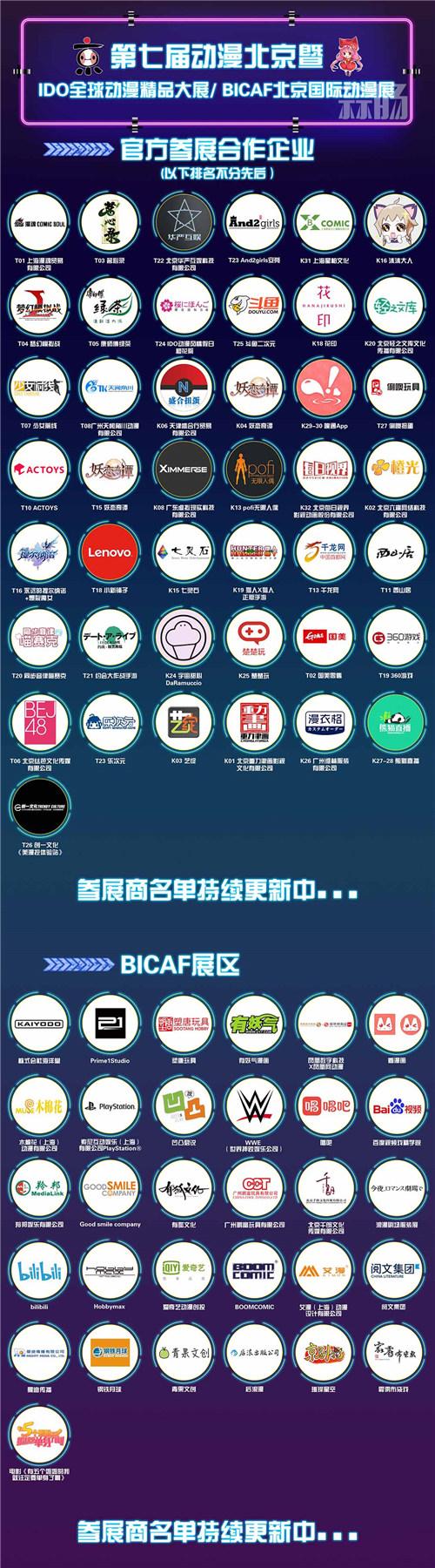 年度超人气二次元盛会第七届动漫北京即将开幕! 漫展 第22张