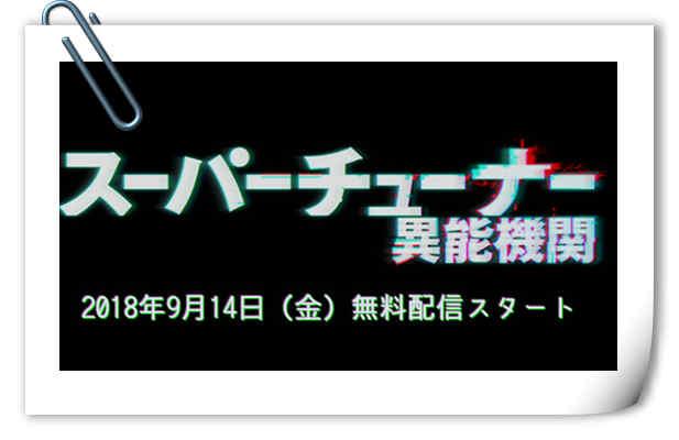 神奇的操作 真人日剧《Super Tuner/异能机关》先行图公开