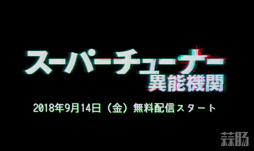 神奇的操作 真人日剧《Super Tuner/异能机关》先行图公开 二次元 第5张