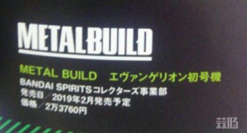 万代Metal Build系列《EVA》01初号机手办新情报! 模玩 第2张