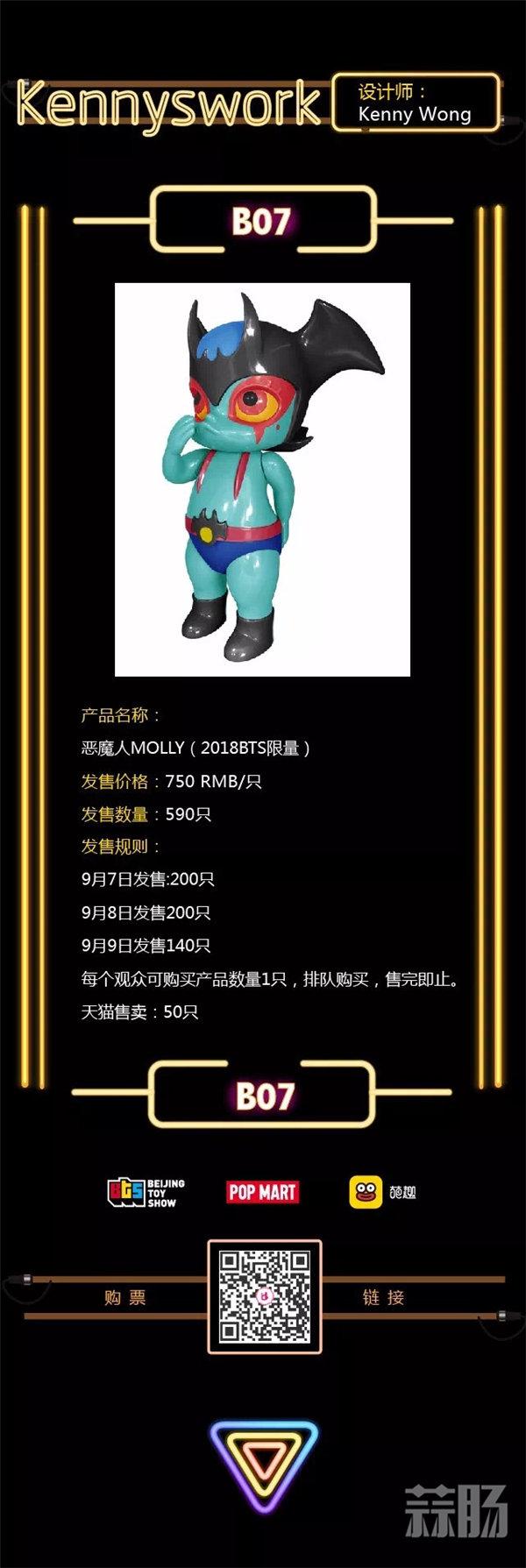 最后一波!2018北京国际潮流玩具展重磅限定品来了! 北京国际潮流玩具展 漫展  第1张