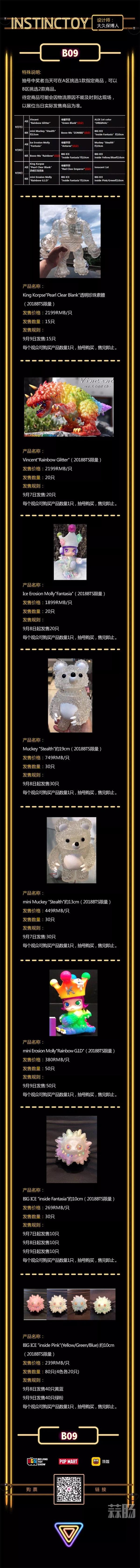最后一波!2018北京国际潮流玩具展重磅限定品来了! 北京国际潮流玩具展 漫展  第3张