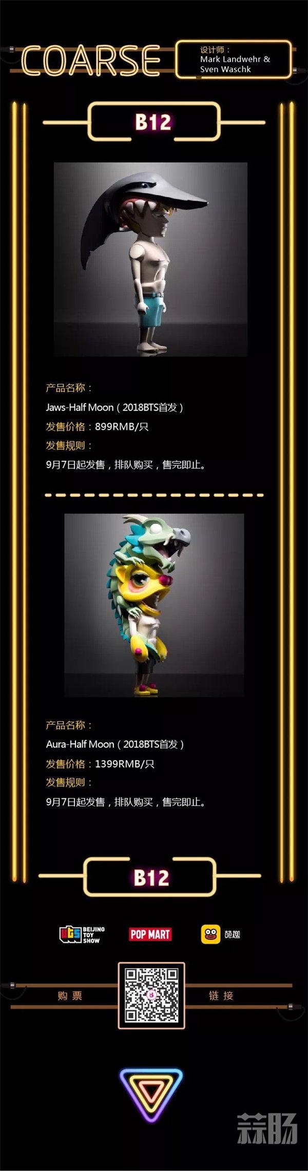 最后一波!2018北京国际潮流玩具展重磅限定品来了! 北京国际潮流玩具展 漫展  第11张