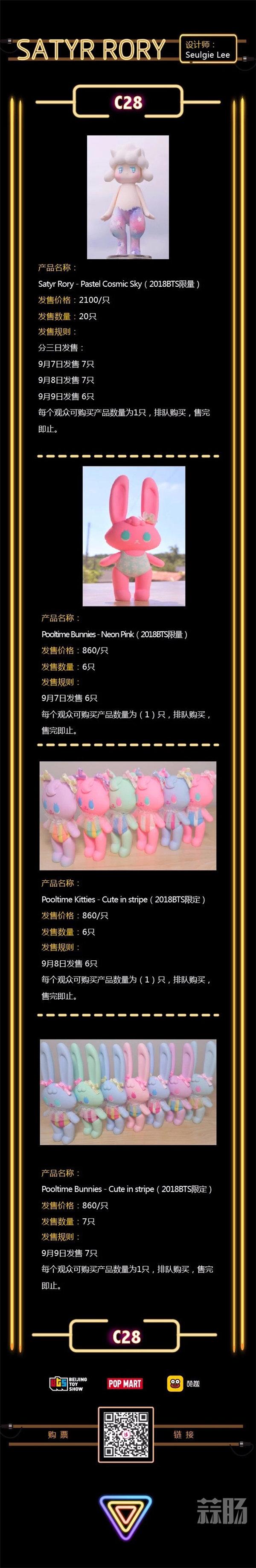 最后一波!2018北京国际潮流玩具展重磅限定品来了! 北京国际潮流玩具展 漫展  第12张