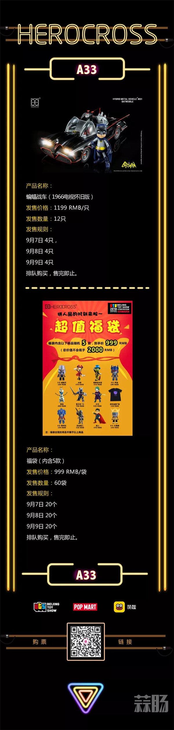 最后一波!2018北京国际潮流玩具展重磅限定品来了! 北京国际潮流玩具展 漫展  第25张