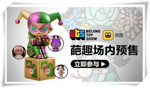 逛展秘籍曝光!助你玩转2018北京国际潮流玩具展