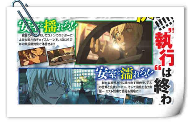 柯南剧场版《零的执行人》票房将被赶超?日本限时4D版上映!