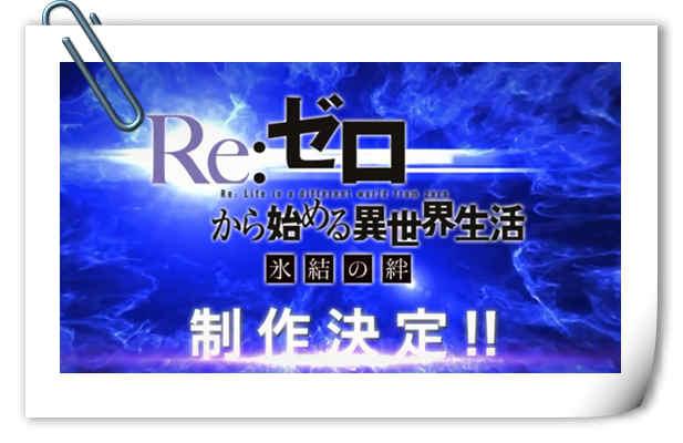 《Re:从零开始的异世界生活》新作OVA第二弹制作决定!