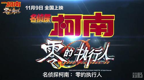 柯南&安室透的主场!柯南剧场版《零的执行人》内地正式定档! 动漫 第1张