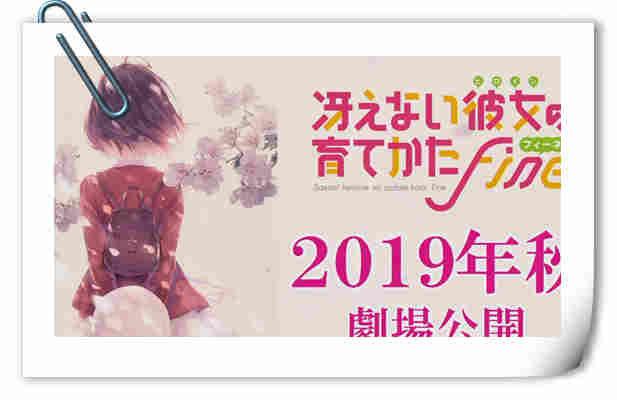 《路人女主的养成方法》剧场版视觉图公开!网友:永远喜欢加藤惠