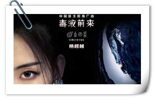 《毒液》公布中国区主题推广曲 毒液前来!火箭少女101演唱!