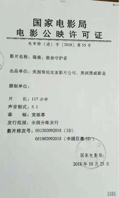 多了5分钟?《毒液》的中国内地公映许可证公开! 动漫 第2张