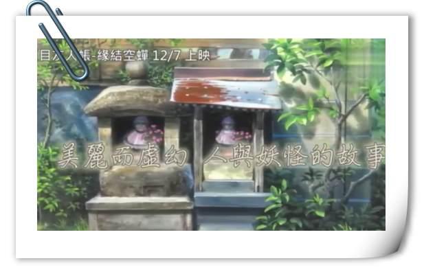 夏目友人帐剧场版《缘结空蝉》中文新预告!网友:许愿引进