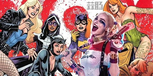 DC新电影《猛禽小队》全名曝光,暗示主角及剧情走向? 哈莉奎茵 DC 小丑女 猛禽小队 动漫  第2张