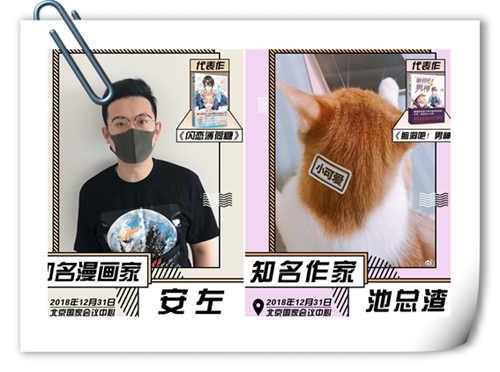 【I DO29漫展】I DO29漫展震撼官宣来袭!快来和爱豆们一起跨年哟!!!