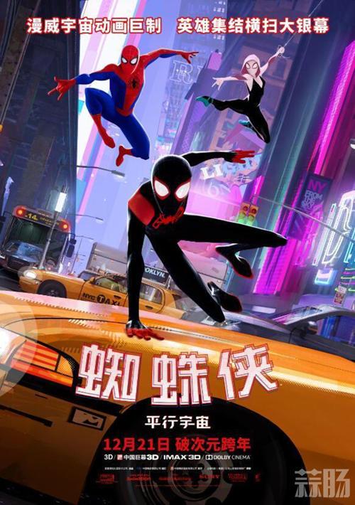 漫威超级英雄动画电影《蜘蛛侠:平行宇宙》国内定档 动漫
