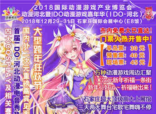 【动漫河北】首届动漫河北活动暨IDO动漫游戏嘉年华最终攻略来袭!