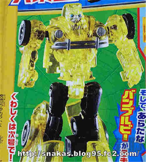 日本杂志《电视君》同捆《大黄蜂》电影主题系列透明版大黄蜂