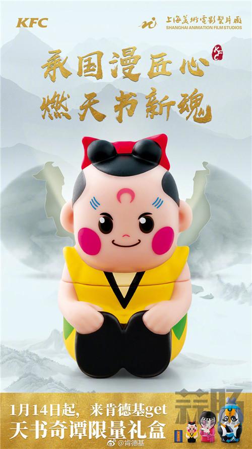 肯德基联动上美推出《天书奇谭》套娃玩具套装 模玩 第4张