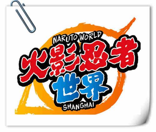 《火影忍者世界》主题公园即将落户上海?