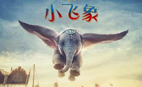 迪士尼真人电影《小飞象》国内正式定档 三月强势来袭?