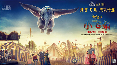 迪士尼力挺小飞象,PV,郑云龙,主题展齐上阵 动漫 第1张