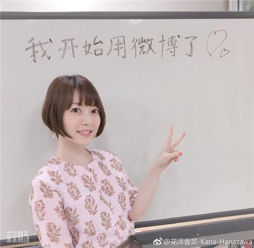 花泽香菜开通微博:请中国的大家多多支持 二次元 第1张