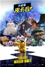 《大侦探皮卡丘》中国内地正式定档5月10日同步北美上映,海报和预告流出