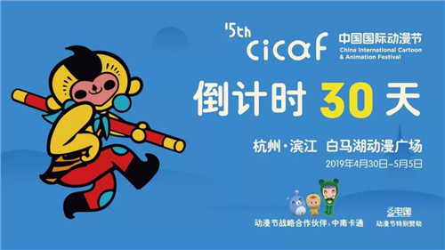 给你30天 爱上杭州城 漫展 第1张