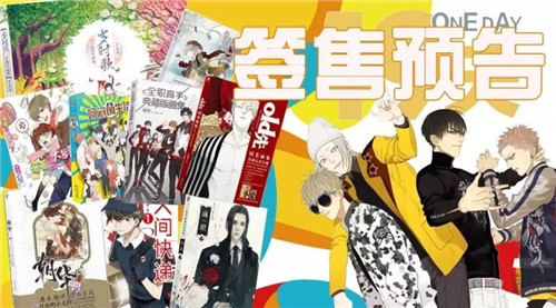 中国国际动漫节第二波早鸟票和嘉宾签售福利来了!