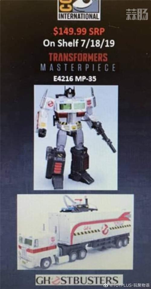 孩之宝将推出SDCC2019限定捉鬼敢死队版MP-10擎天柱 变形金刚 第1张