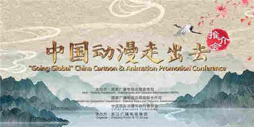 中国动漫怎么走出去 国家广电总局把这场讨论放在了杭州