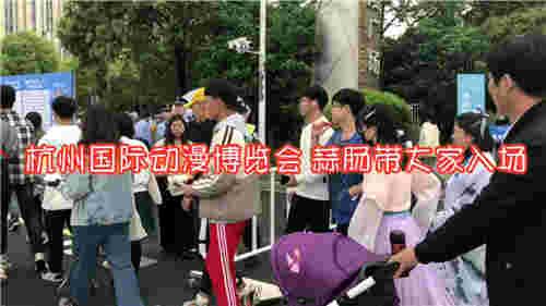 杭州国际动漫博览会 蒜肠带大家入场