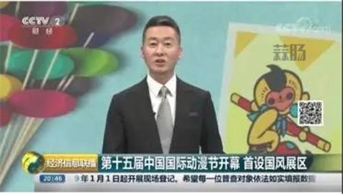 动漫节×CCTV丨这个联名款你应该认识下 漫展 第5张