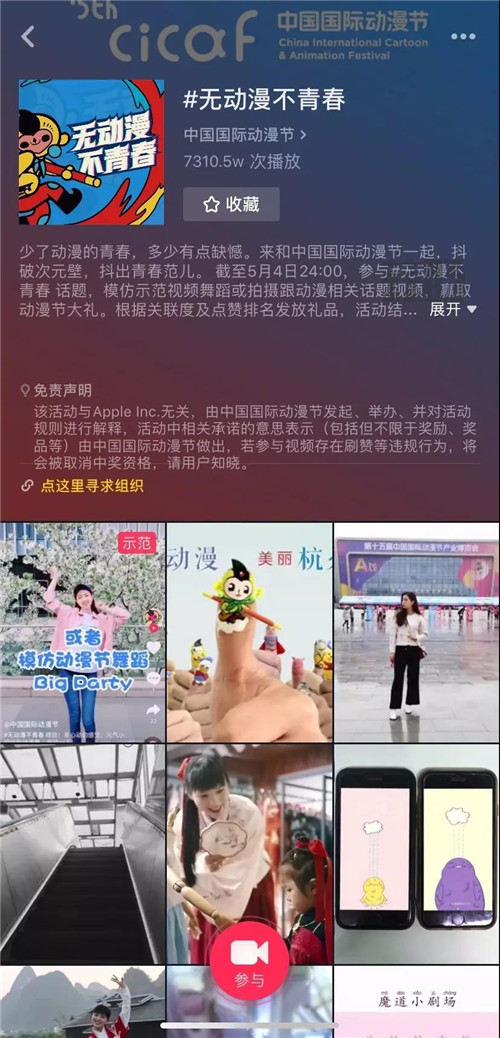 动漫节×CCTV丨这个联名款你应该认识下 漫展 第11张