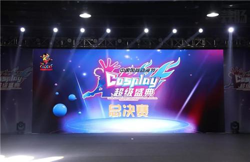 第十五届中国COSPLAY超级盛典总决赛获奖名单出炉 漫展 第4张