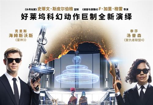 《黑衣人:全球追缉》国内定档?看雷神和女武神的再度组队