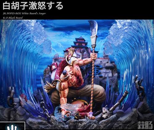 《海贼王》白胡子老爹激怒雕像! 航海王 JacksDo 雕像 黑胡子 白胡子 海贼王 模玩  第1张