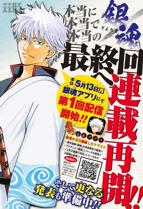 漫画《银魂》在官方APP上连载再开!新的发表正在准备中 动漫 第1张