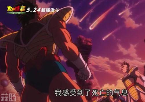 《龙珠超:布罗利》中文终极预告 赛亚人大战超燃 动漫 第5张