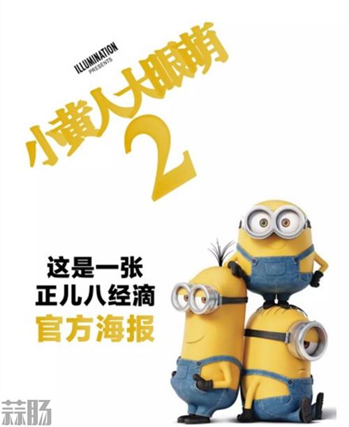 《小黄人2》正式定档!期待萌萌哒的它们吗? 动漫 第1张