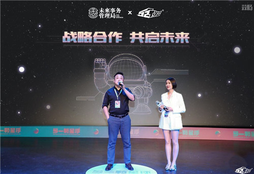 52TOYS与未来事务管理局开启战略合作助力中国科幻 模玩 第1张