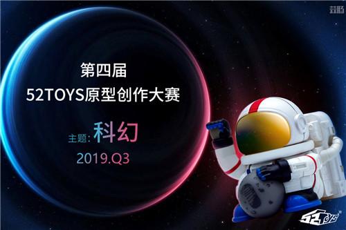 52TOYS与未来事务管理局开启战略合作助力中国科幻 模玩 第16张