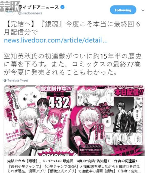 """《银魂》官方宣布6月迎来""""最终话""""真正完结来了! 动漫 第1张"""