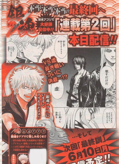 """《银魂》官方宣布6月迎来""""最终话""""真正完结来了! 动漫 第2张"""