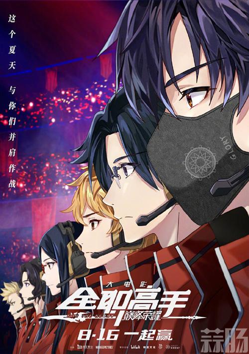 动画电影《全职高手之巅峰荣耀》发布预告片 8月16日上映 动漫