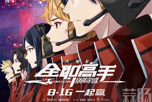 动画电影《全职高手之巅峰荣耀》发布预告片 8月16日上映
